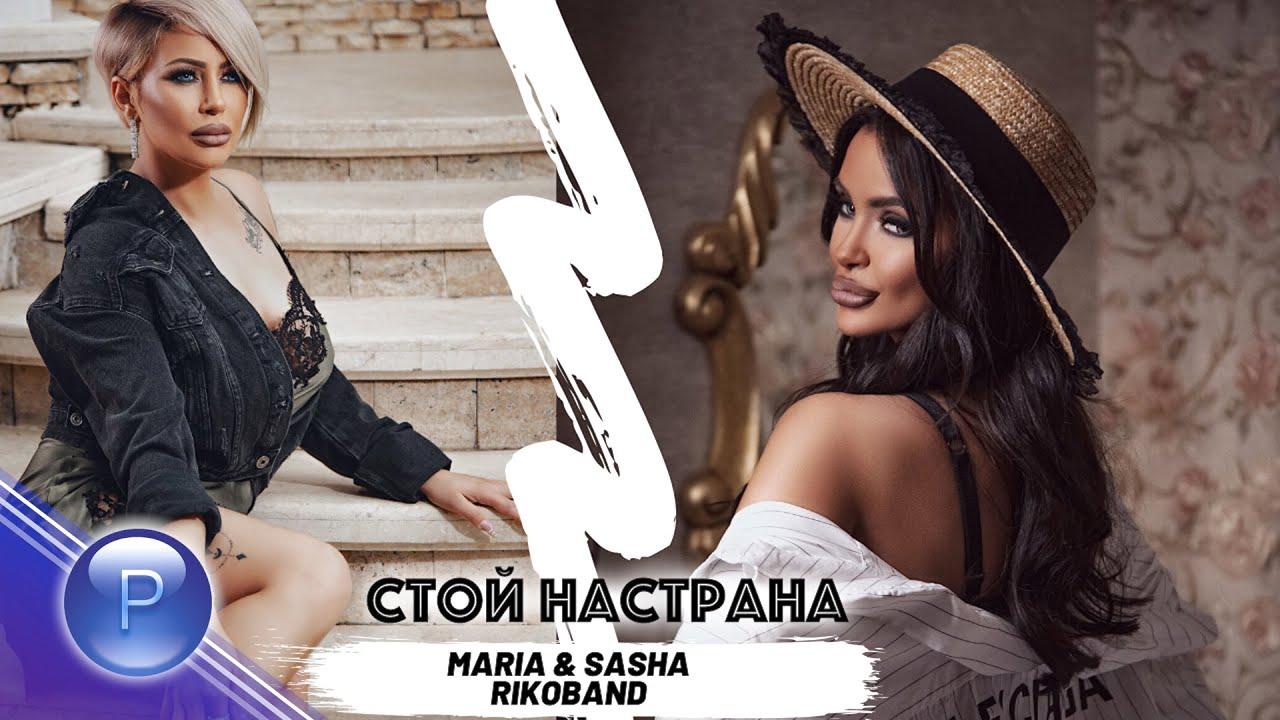 MARIA-SASHA-RIKOBAND-STOY-NASTRANA-2020