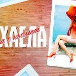 Mihaela-Fileva-Official-Video