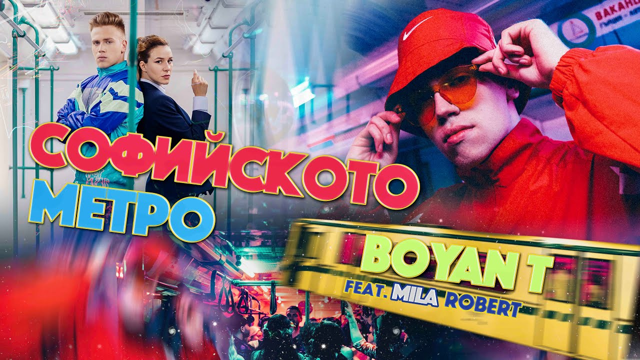 BOYAN-T-ft-Mila-Robert-Sofiyskoto-Metro-Official-4K-Video