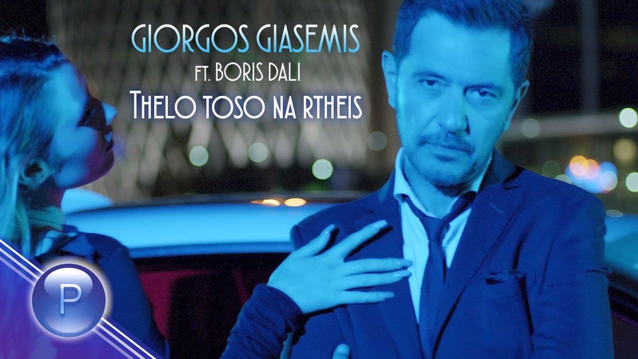 GIORGOS-GIASEMIS-ftBORIS-DALI-THELO-TOSO-NA-RTHEIS-GGiasemis-ft-2020-2