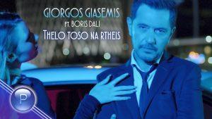 GIORGOS-GIASEMIS-ftBORIS-DALI-THELO-TOSO-NA-RTHEIS-GGiasemis-ft-2020