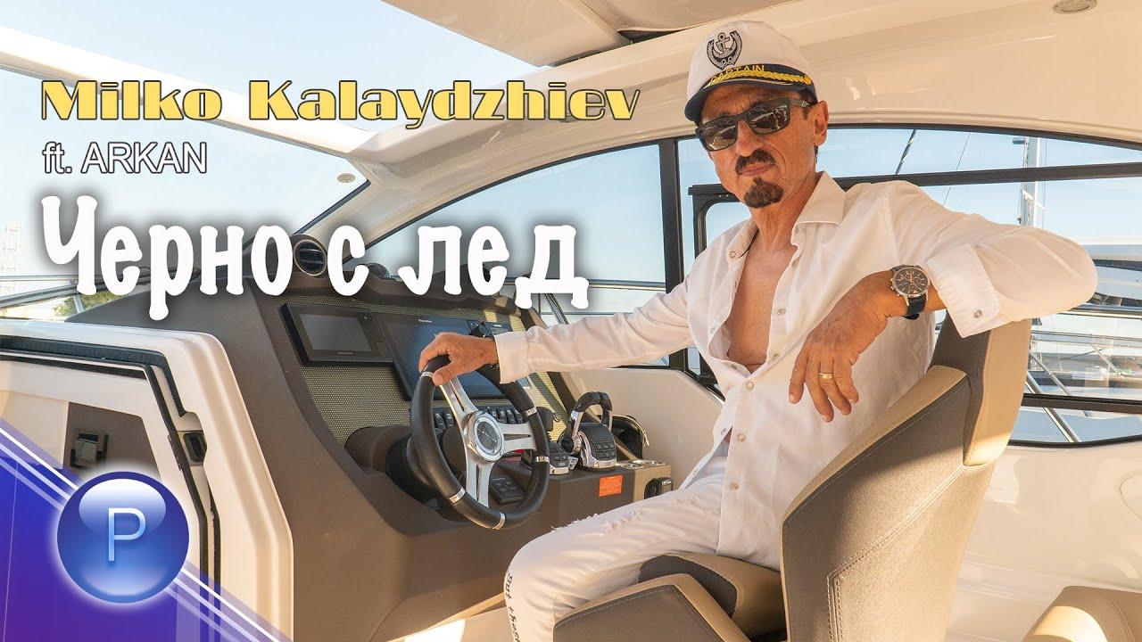 MILKO-KALAYDZHIEV-ft-ARKAN-CHERNO-S-LED-ft-2020