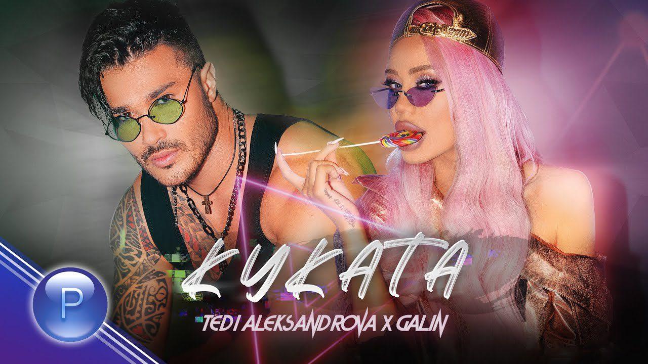 TEDI-ALEKSANDROVA-GALIN-KUKATA-2020
