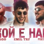 EMIL-TRF-VRGO-SHIZO-Official-Video