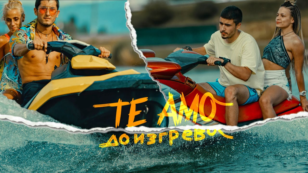 TE-AMO-DO-IZGREVA-OFFICIAL-4K-VIDEO