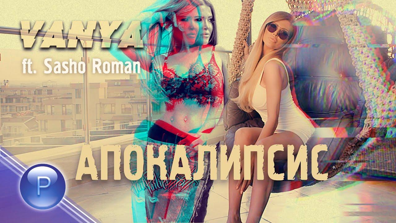 VANYA-ft-SASHO-ROMAN-APOKALIPSIS-ft-2020