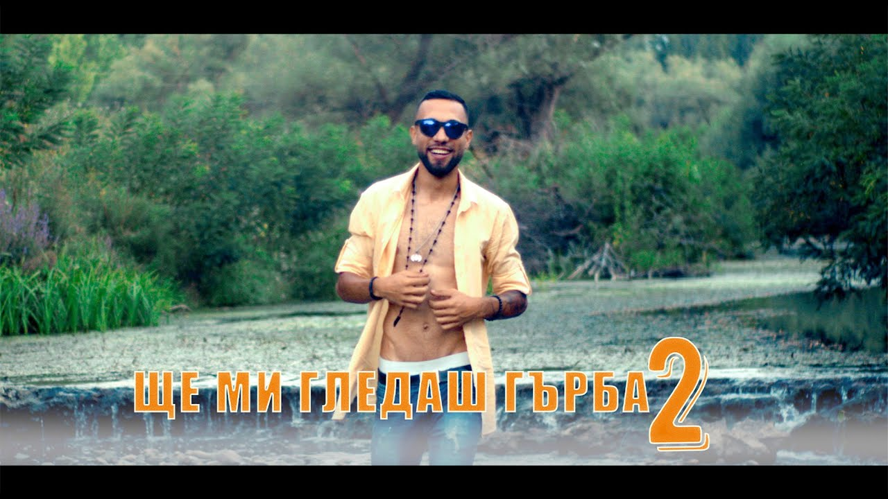 AX-Dain-Shte-Mi-Gledash-Garba-2-2-Official-Video