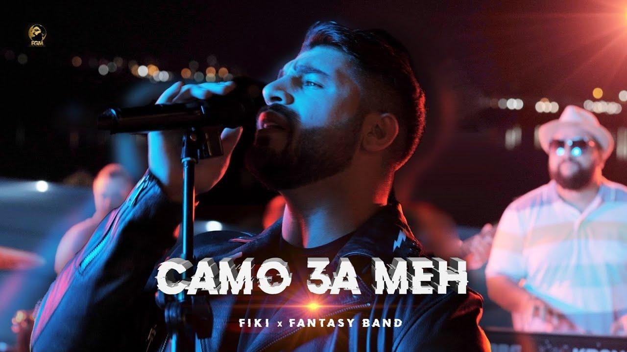 FIKI-FANTASY-BAND-SAMO-ZA-MEN-2020-2020