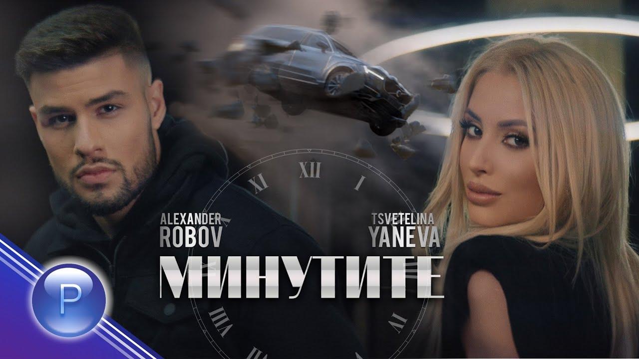 TSVETELINA-YANEVA-ALEXANDR-ROBOV-MINUTITE-2020