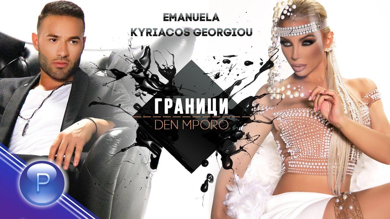 EMANUELA-KYRIACOS-GEORGIOU-DEN-MPORO-Kyriacos-Georgiou-2020
