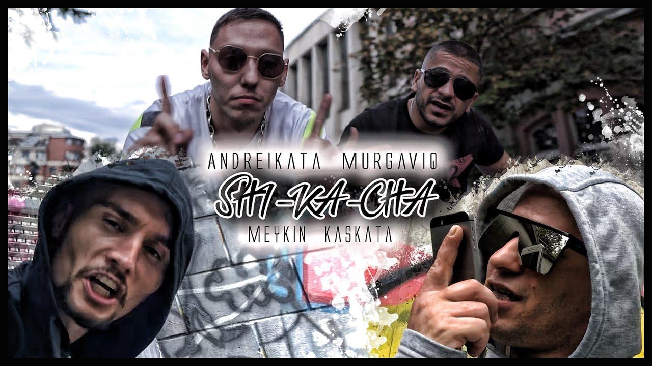 KASKATA-X-ANDREIKATA-X-MURGAVIQ-X-MEYKIN-SHIKACHA-Official-Video-prod-by-LU-ATS