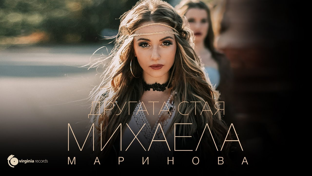Mihaela-Marinova-Drugata-staya-Official-Video