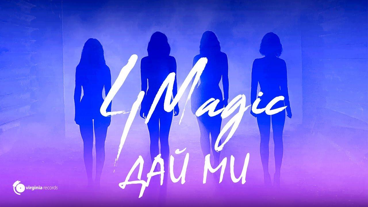 4Magic-Dai-Mi-Official-Video