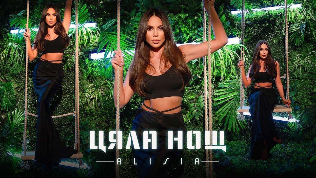 ALISIA-CIALA-NOSHT-2020