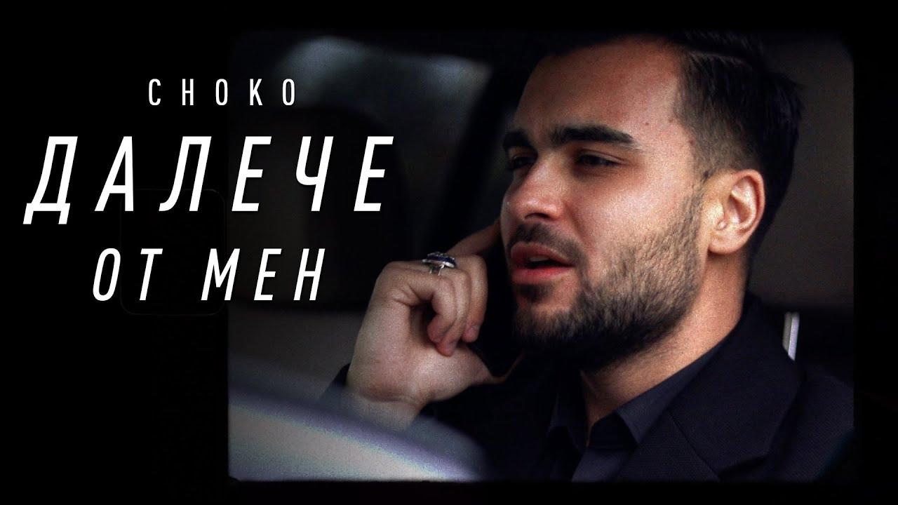 CHOKO-cover