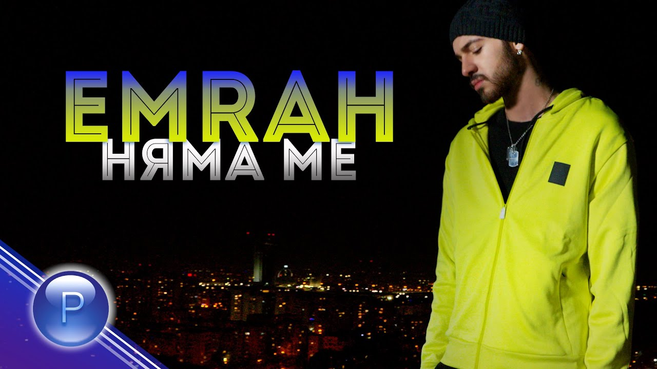 EMRAH-NYAMA-ME-2020