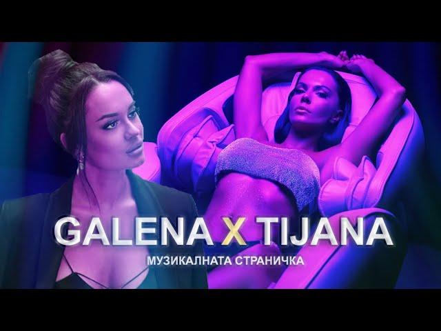 GALENA-X-TIJANA-ENA-OD-SULTANA-FENOMENALEN-2020