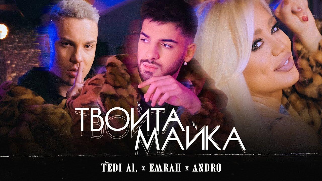 TEDI-ALx-EMRAH-x-ANDRO-TVOITA-MAIKA-MASHUP-COVER-VIDEO-2020