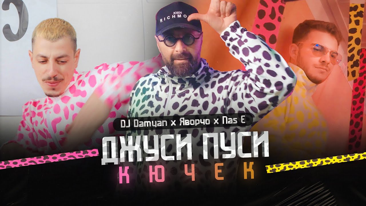 DJ-Damyan-feat-Nas-E-Official-Video-