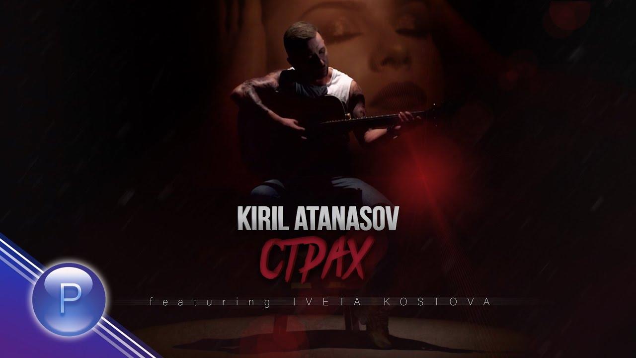 KIRIL-ATANASOV-ft-IVETA-KOSTOVA-STRAH-ft-2021